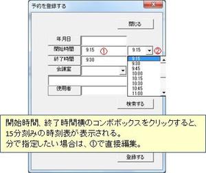 Yoyaku_input1