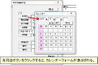 Yoyaku_input_2