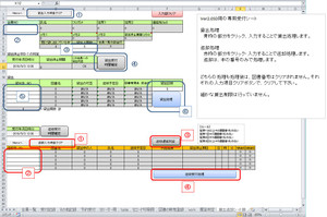 Xl_tosyo205d_setumei