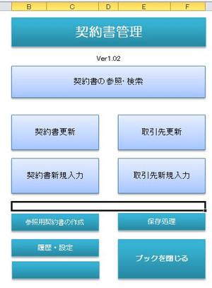 Keiyaku_menu_2